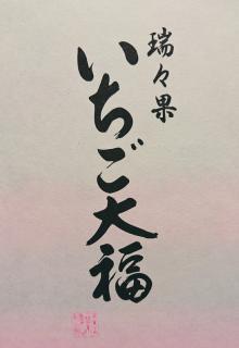 いちご☆ミ画像