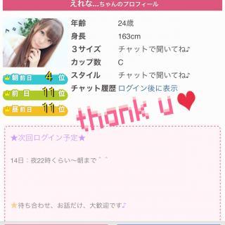ありがとうございます(*^^*)画像