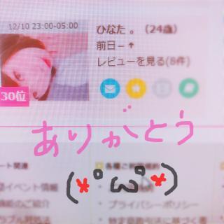 ありがとう(*´ω`人)♡画像