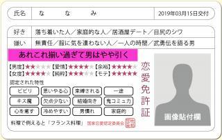 ꙳★*゚恋愛免許証꙳★*゚画像