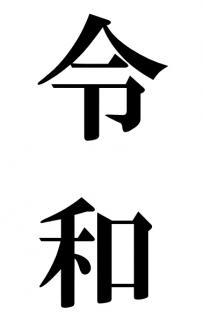 平成→㊗『令和』カウントダウンやります!!画像