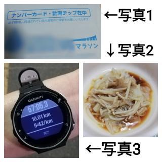 えのき茸ダイエット?