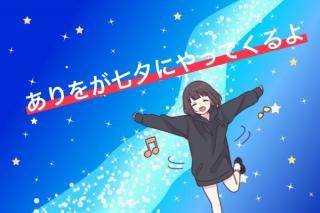【イベント告知】7/7 七夕に!画像