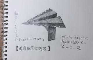 【暗殺紙飛行機銃】画像