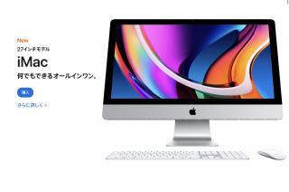iMac欲しい画像