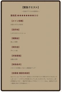 ★緊急クエスト★画像