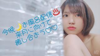 お風呂配信本日✨画像